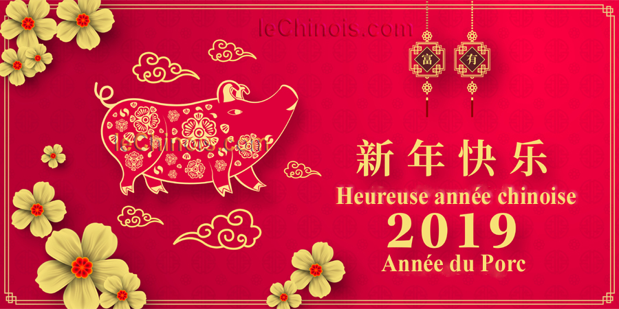 Meilleurs voeux 2019 Nouvel-an-chinois-2019