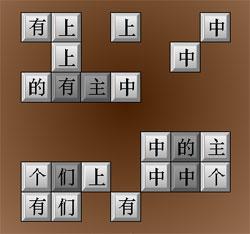 Hanzi Mahjong 1 à 18