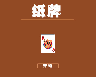 Zhipai Solitaire Cards Ga…